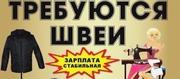 Есть вакансии срочно! ШВЕЯ-ПОРТНОЙ ,  по ул. Богдановича-118 в тц Некрасовский.